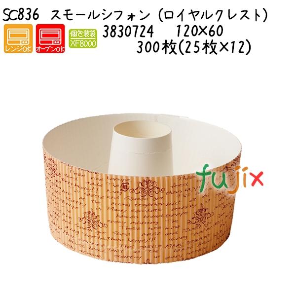 スモールシフォン(ロイヤルクレスト) SC836 300枚(25枚×12)/ケース