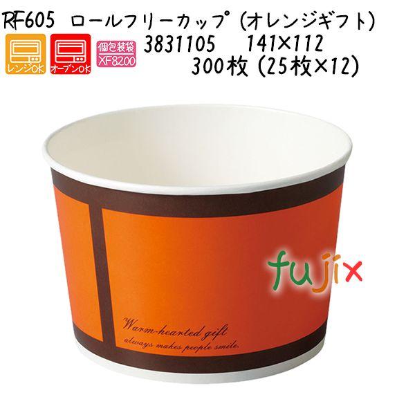 ロールフリーカップ(オレンジギフト) RF605 300枚 (25枚×12)/ケース
