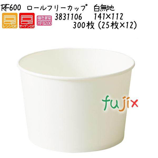 ロールフリーカップ 白無地 RF600 300枚 (25枚×12)/ケース