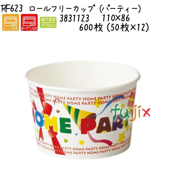 ロールフリーカップ(パーティー) RF623 600枚 (50枚×12)/ケース