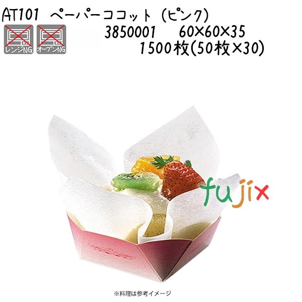 ペーパーココット(ピンク) AT101 1500枚(50枚×30)/ケース