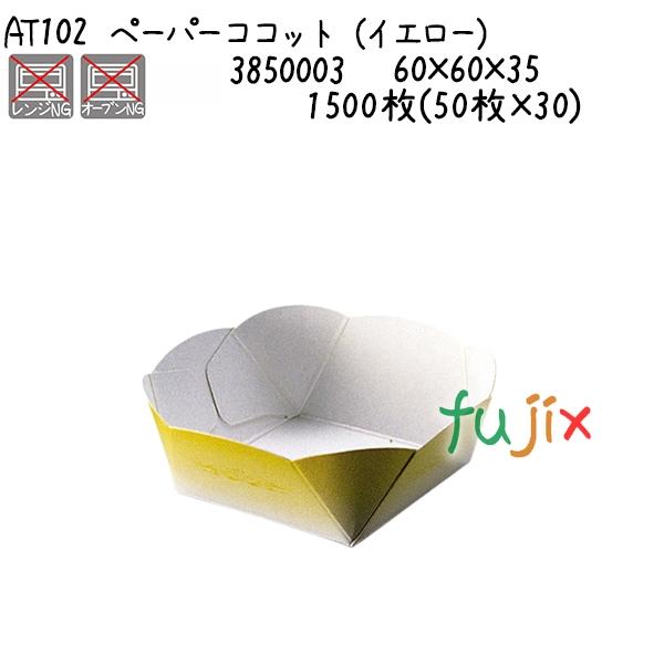 ペーパーココット(イエロー) AT102 1500枚(50枚×30)/ケース