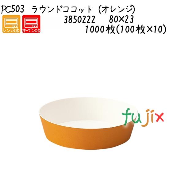 ラウンドココット(オレンジ) PC503 1000枚(100枚×10)/ケース