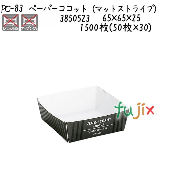 ペーパーココット(マットストライプ) PC-83 1500枚(50枚×30)/ケース
