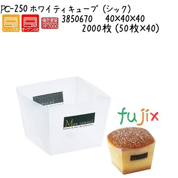 ホワイティキューブ(シック) PC-250 2000枚 (50枚×40)/ケース