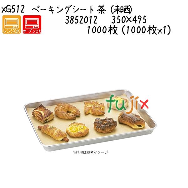 ベーキングシート 茶(未晒) XG512 1000枚 (1000枚x1)/ケース