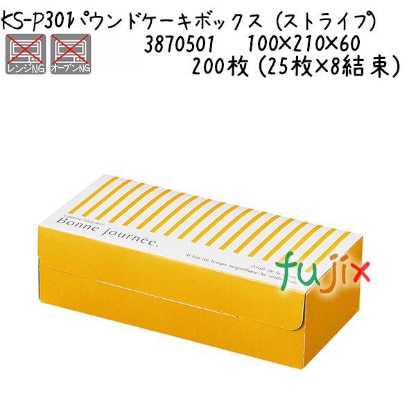 パウンドケーキボックス(ストライプ) KS-P301 200枚 (25枚×8結束)/ケース