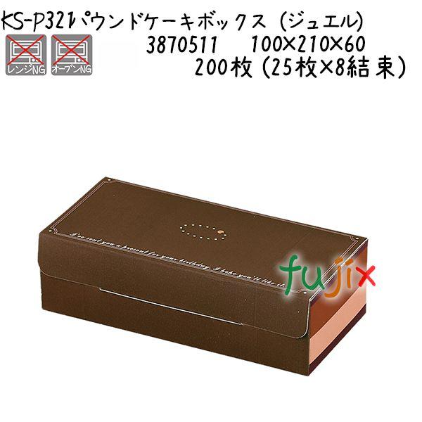 パウンドケーキボックス(ジュエル) KS-P321 200枚 (25枚×8結束)/ケース