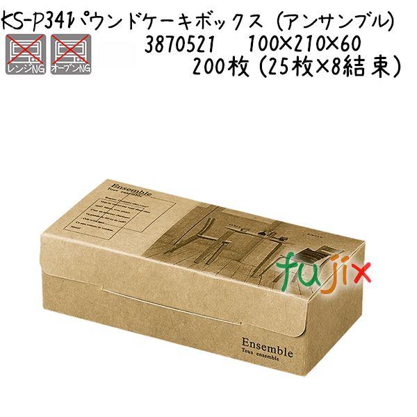 パウンドケーキボックス(アンサンブル) KS-P341 200枚 (25枚×8結束)/ケース