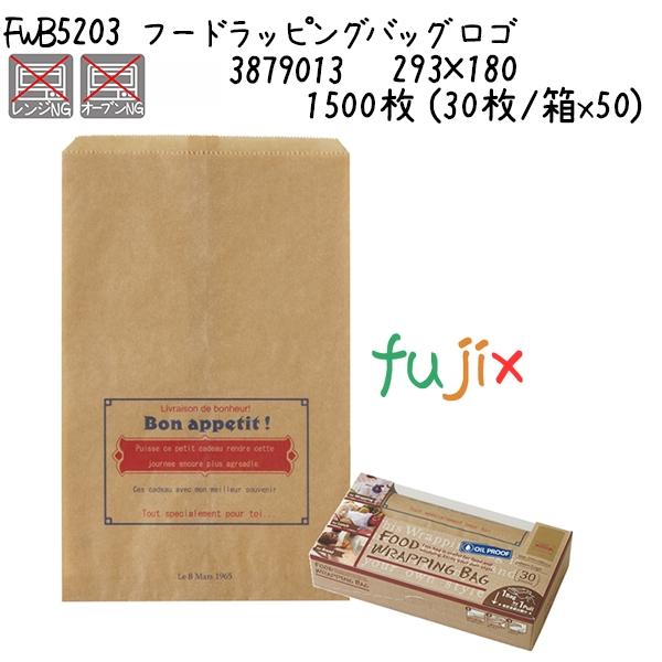 (30枚/箱x50)/ケース 1500枚 ロゴ FWB5203 フードラッピングバッグ