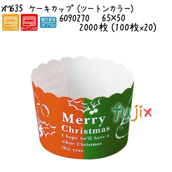 ケーキカップ (ツートンカラー) XM635 2000枚 (100枚x20)/ケース