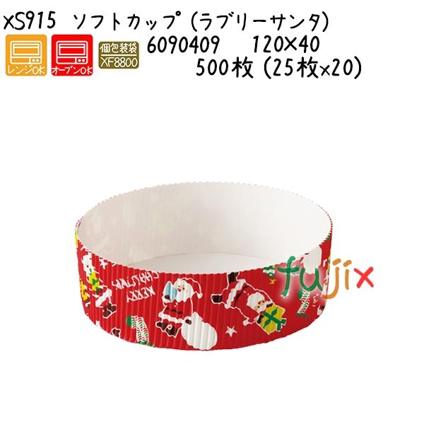 ソフトカップ (ラブリーサンタ) XS915 500枚 (25枚x20)/ケース