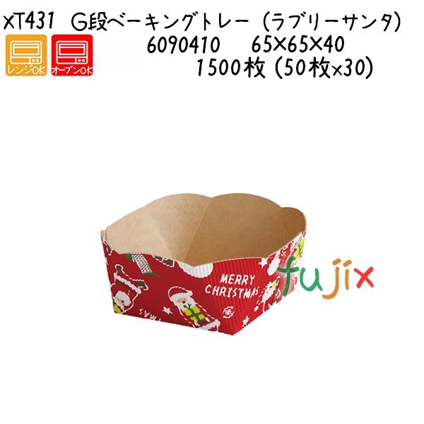G段ベーキングトレー (ラブリーサンタ) XT431 1500枚 (50枚x30)/ケース