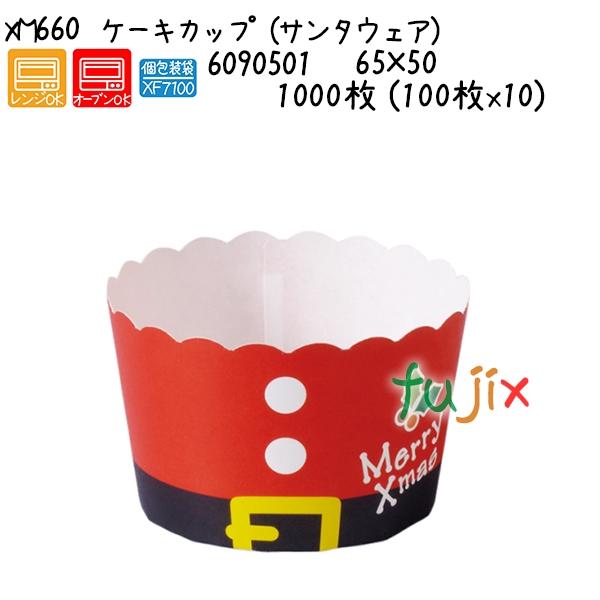 ケーキカップ (サンタウェア) XM660 1000枚 (100枚x10)/ケース