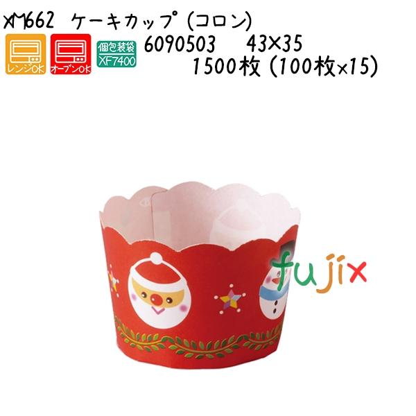 ケーキカップ (コロン) XM662 1500枚 (100枚x15)/ケース
