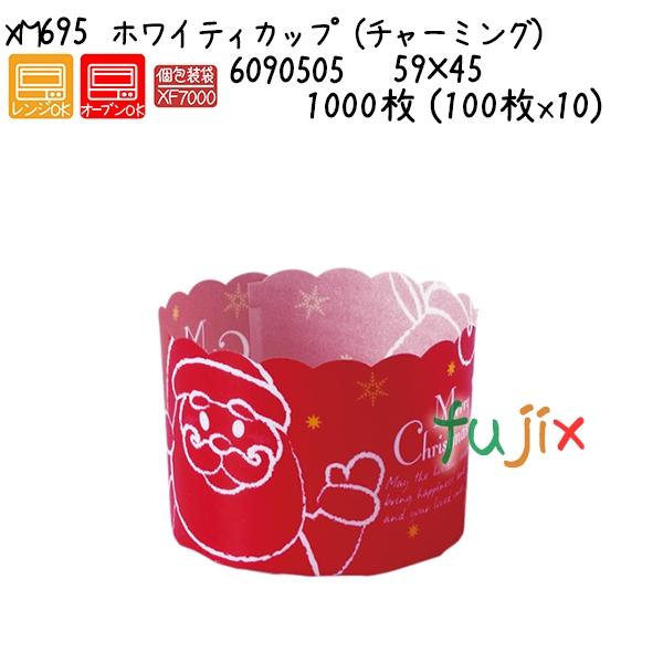 ホワイティカップ (チャーミング) XM695 1000枚 (100枚x10)/ケース