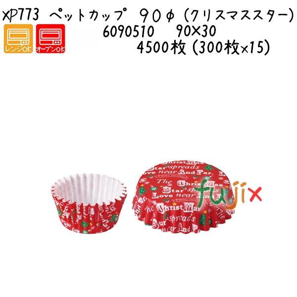 ペットカップ 90φ (クリスマススター) XP773 4500枚 (300枚x15)/ケース