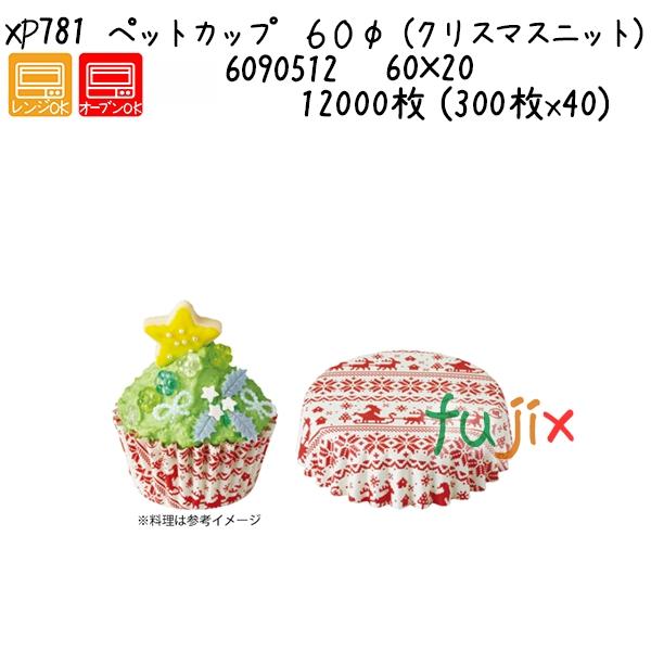 ペットカップ 60φ (クリスマスニット) XP781 12000枚 (300枚x40)/ケース