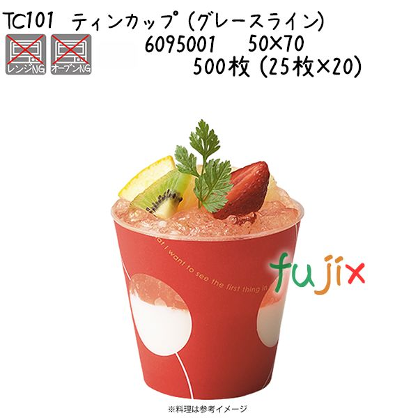 ティンカップ(グレースライン) TC101 500枚 (25枚×20)/ケース