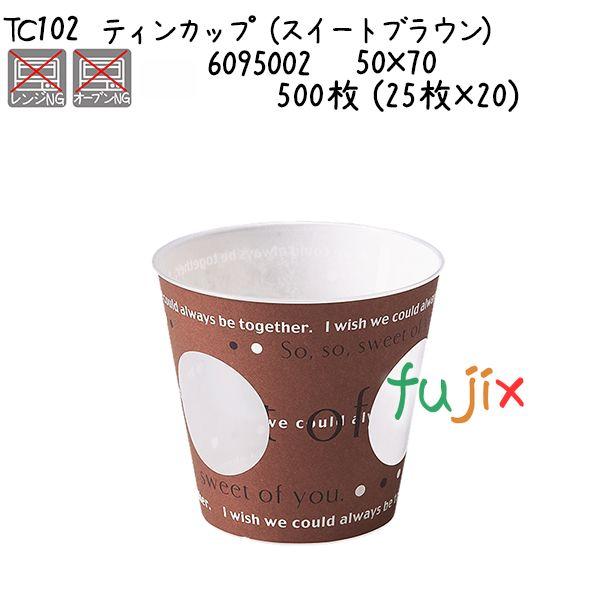 ティンカップ(スイートブラウン) TC102 500枚 (25枚×20)/ケース