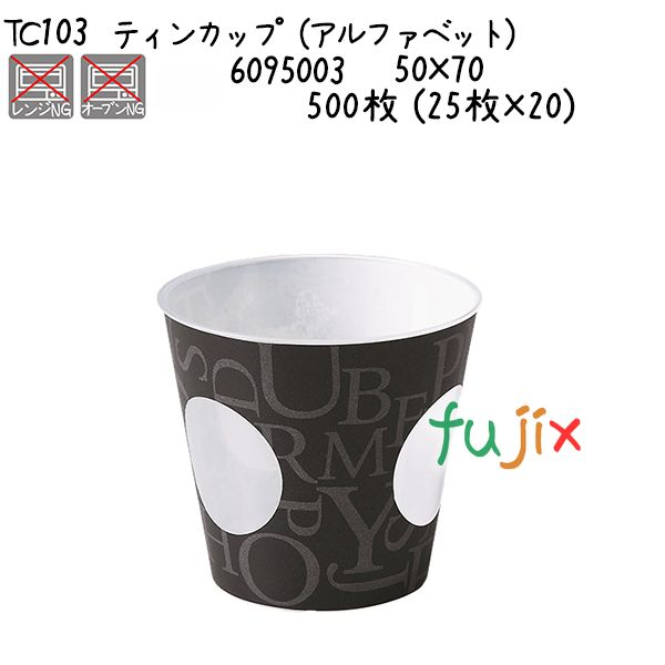 ティンカップ(アルファベット) TC103 500枚 (25枚×20)/ケース