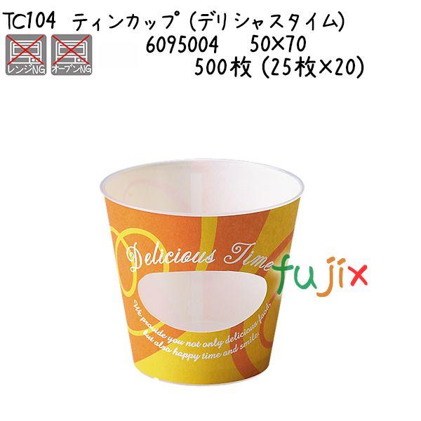 ティンカップ(デリシャスタイム) TC104 500枚 (25枚×20)/ケース