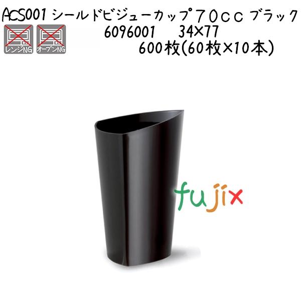 シールドビジューカップ 70cc ブラック ACS001 600枚(60枚×10本)/ケース