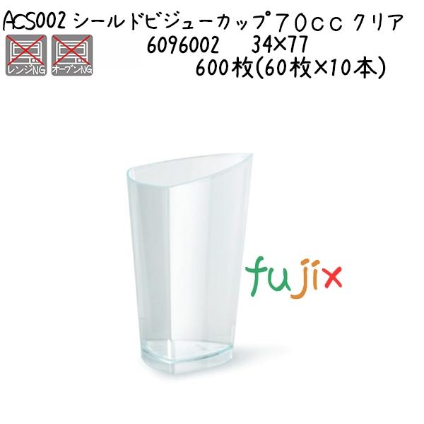 シールドビジューカップ 70cc クリア ACS002 600枚(60枚×10本)/ケース