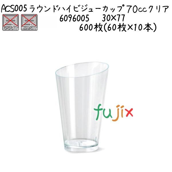 ラウンドハイビジューカップ 70cc クリア ACS005 600枚(60枚×10本)/ケース