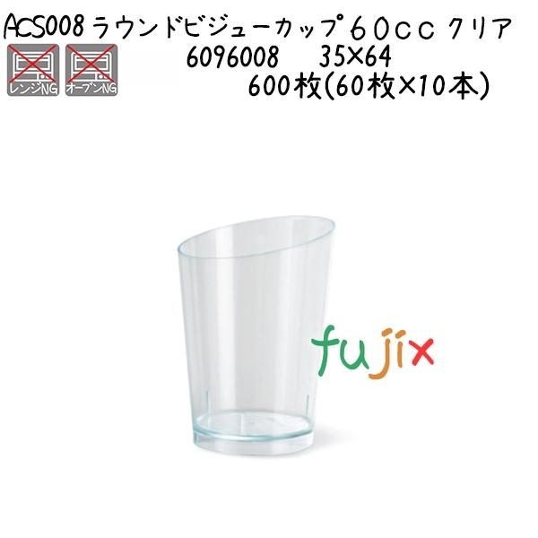 ラウンドビジューカップ 60cc クリア ACS008 600枚(60枚×10本)/ケース