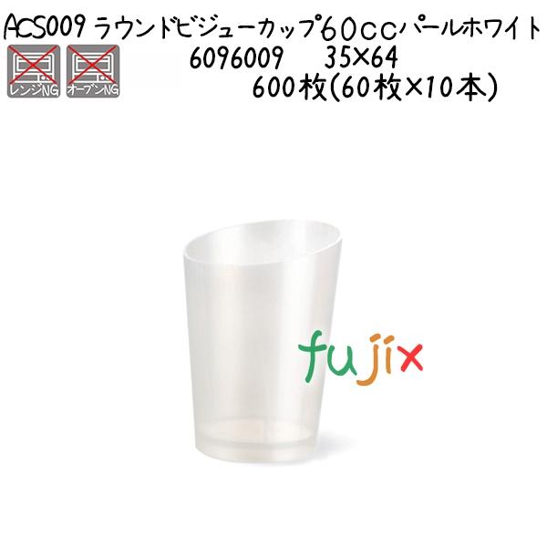 ラウンドビジューカップ60ccパールホワイト ACS009 600枚(60枚×10本)/ケース