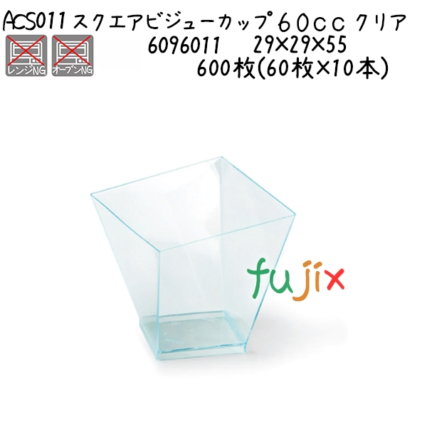 スクエアビジューカップ 60cc クリア ACS011 600枚(60枚×10本)/ケース