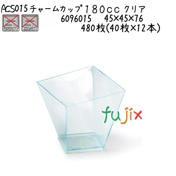 チャームカップ 180cc クリア ACS015 480枚(40枚×12本)/ケース
