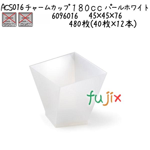 チャームカップ 180cc パールホワイト ACS016 480枚(40枚×12本)/ケース