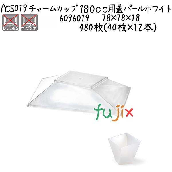 チャームカップ 180cc用蓋 パールホワイト ACS019 480枚(40枚×12本)/ケース