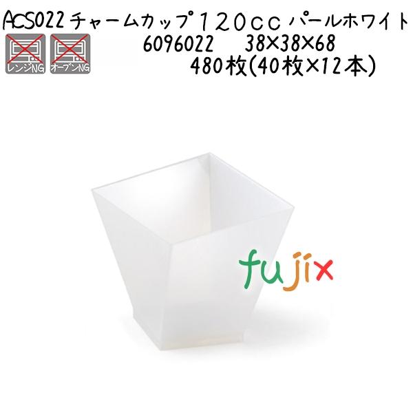 チャームカップ 120cc パールホワイト ACS022 480枚(40枚×12本)/ケース
