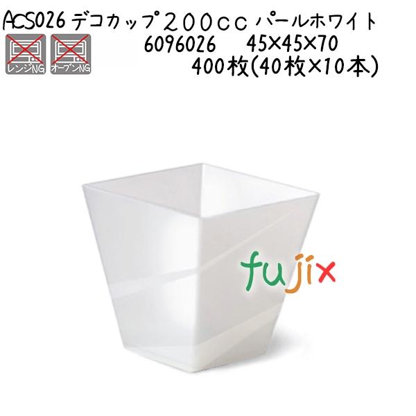 デコカップ 200cc パールホワイト  ACS026 400枚(40枚×10本)/ケース
