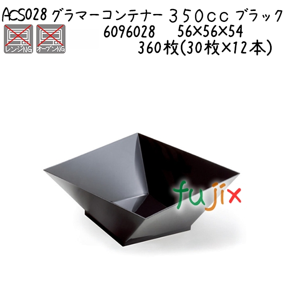 グラマーコンテナー 350cc ブラック  ACS028 360枚(30枚×12本)/ケース