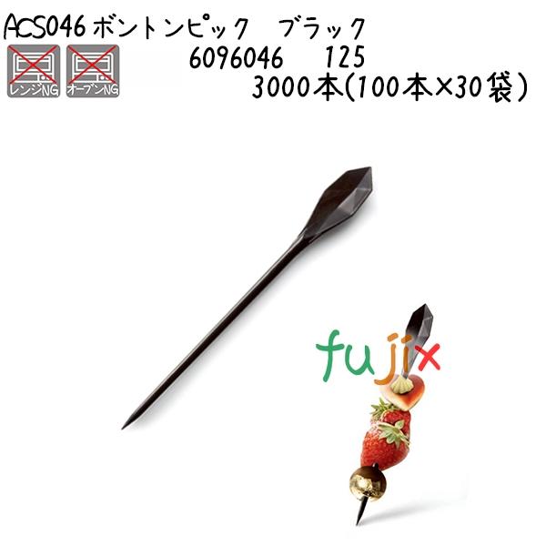 ボントンピック ブラック  ACS046 3000本(100本×30袋)/ケース