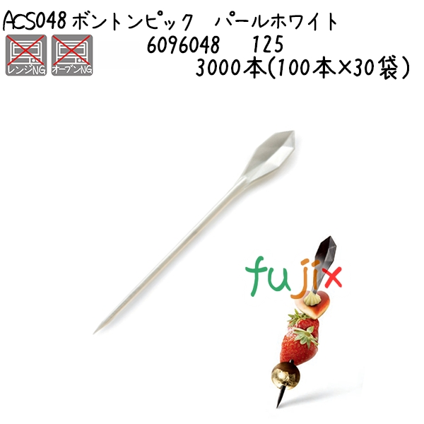 ボントンピック パールホワイト ACS048 3000本(100本×30袋)/ケース