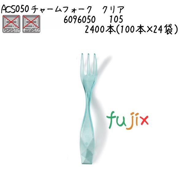 チャームフォーク クリア ACS050 2400本(100本×24袋)/ケース