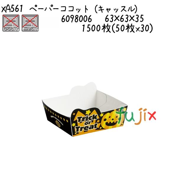 ペーパーココット(キャッスル) XA561 1500枚(50枚x30)/ケース