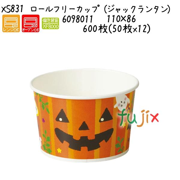ロールフリーカップ(ジャックランタン) XS831 600枚(50枚x12)/ケース