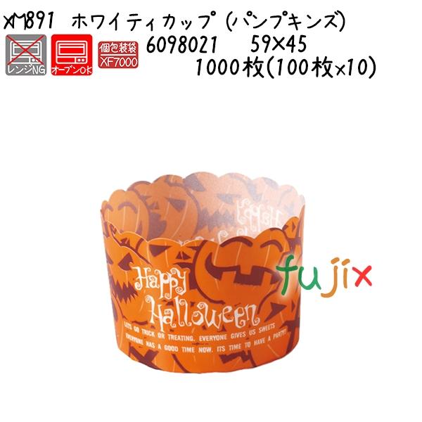 ホワイティカップ(パンプキンズ) XM891 1000枚(100枚x10)/ケース