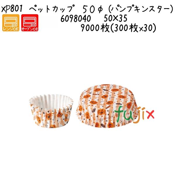 ペットカップ 50φ(パンプキンスター) XP801 9000枚(300枚x30)/ケース