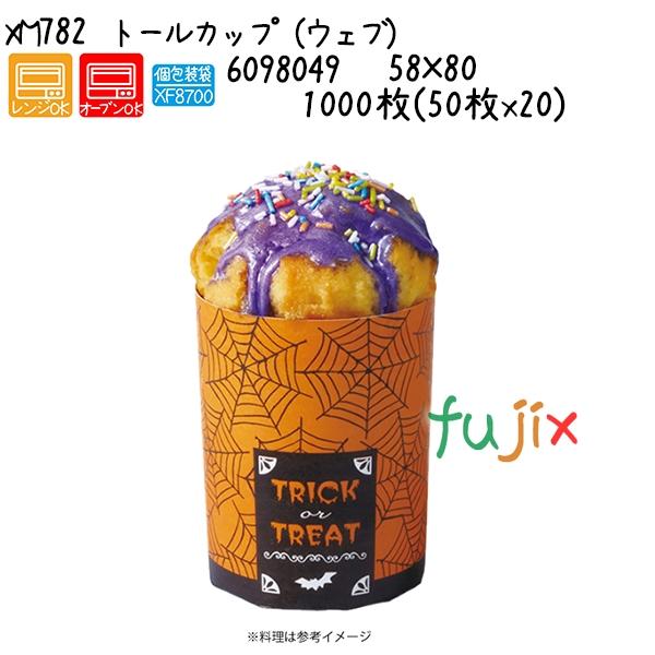 トールカップ(ウェブ) XM782 1000枚(50枚x20)/ケース