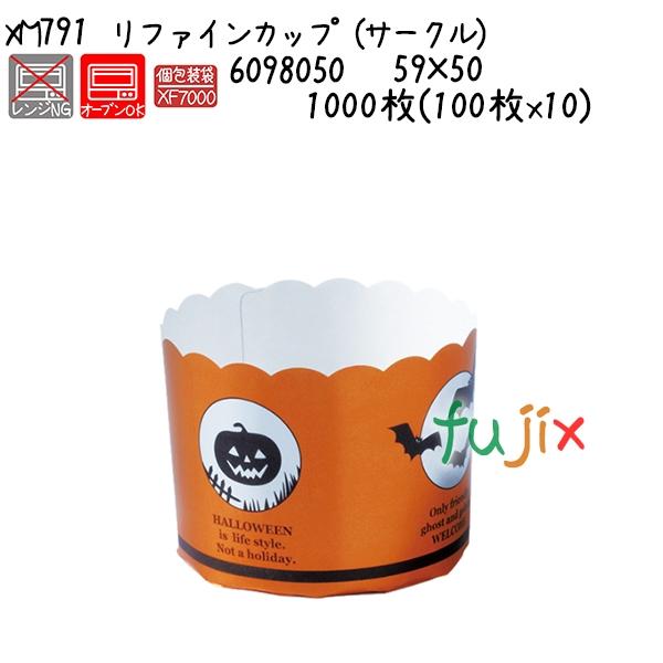 リファインカップ(サークル) XM791 1000枚(100枚x10)/ケース