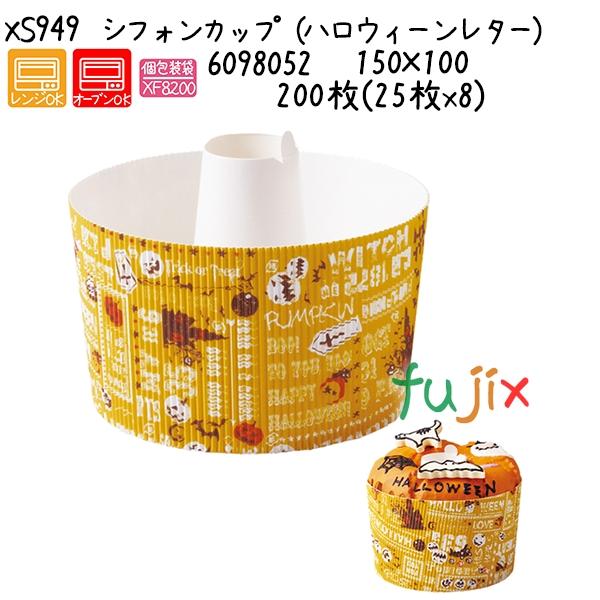 シフォンカップ(ハロウィーンレター) XS949 200枚(25枚x8)/ケース