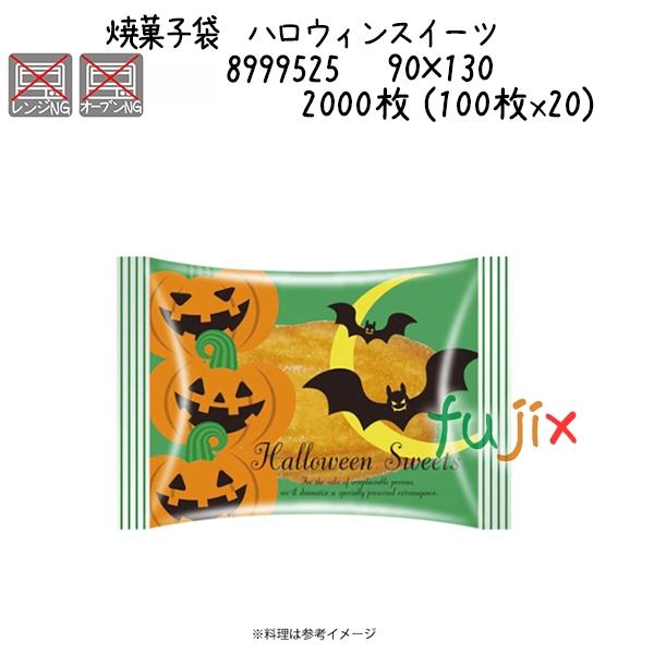 2000枚 焼菓子袋 (100枚x20)/ケース ハロウィンスイーツ