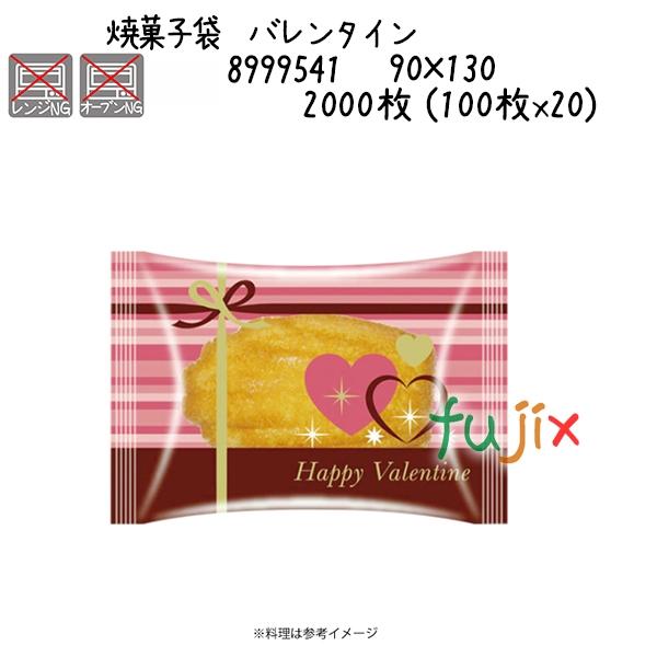 焼菓子袋 バレンタイン (100枚x20)/ケース 2000枚